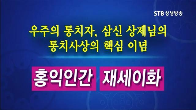 홍익인간.jpg
