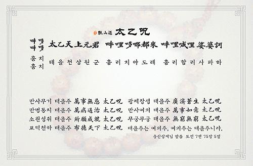 태을주4.jpg