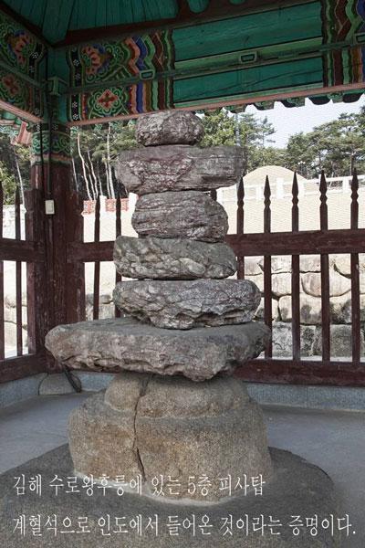 김수로왕-계혈석.jpg